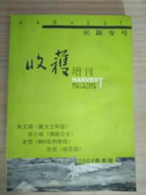 收获 增刊  长篇专号 2001春夏卷