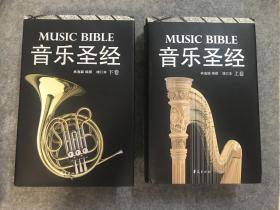 音乐圣经 增订本 上卷 下卷 全集 齐