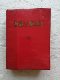 林副主席讲话【完整不缺页,7幅彩图,6幅林题】