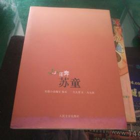 狂奔:苏童短篇小说编年:1990~1994大32开255页