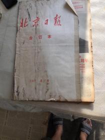北京日报1977年10月合订本