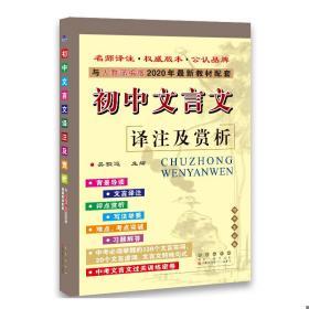 全新正版人教版初中文言文译注与赏析(初中生B备)