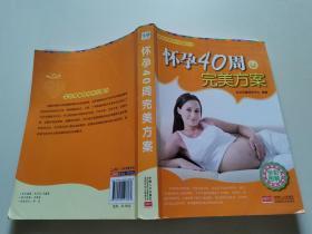 家庭发展孕产保健丛书:怀孕40周完美方案