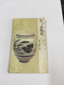 马说陶瓷(文玩收藏生活丛书) 马未都 93年初版