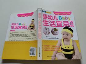 婴幼儿Baby生活宜忌百科