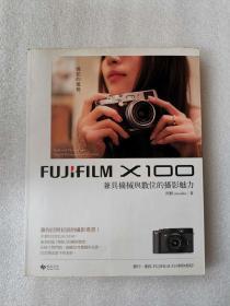 FUJIFILM X100: 慢拍的优雅