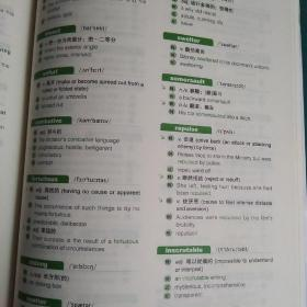 美国高考核心3000词 SAT/ACT词汇一本通