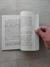 《毛泽东选集》第五卷学习辅导材料