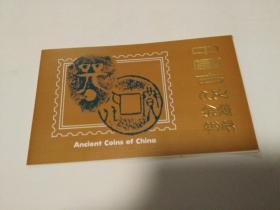 萧军签名、胡松华签名中国古钱币(第二组)特种邮票一套(邮折)
