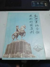 创刊号收藏:新四军史料研究集刊 1988年第1期