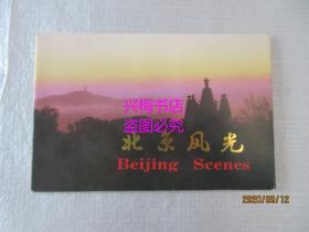 北京风光明信片:共10张