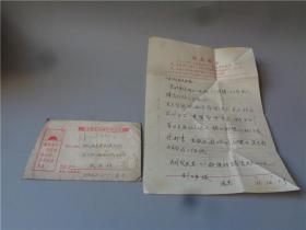 文革时期贴钢琴伴唱红灯记邮票的实递封及信函