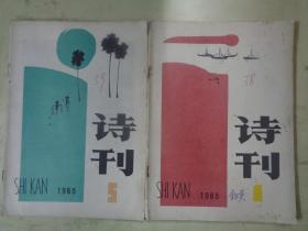 诗刊 1985年第一期、第五期【2册合售】