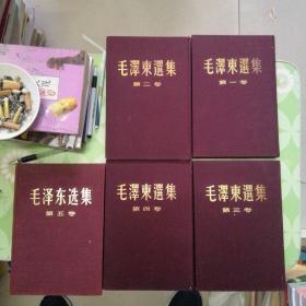 毛泽东选集(1一5)布面精装,有2页有划线