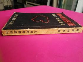 民国红色纪实报告文学签赠本《秘密的中国》 全一册,基希著, 周立波译。 天马书店民国29年1月初版 (9品强)