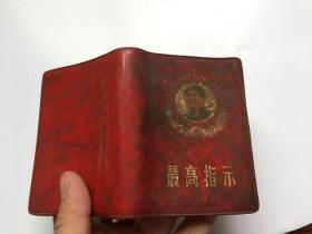 最高指示 毛主席语录 毛主席的五篇著作 毛主席诗词 (带林题)