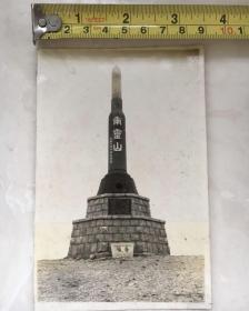 民国抗战时期旅顺尔灵山塔、香炉老照片,陆军大将乃木希典书