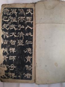 大智禅师碑拓一本。共53面(单页)。