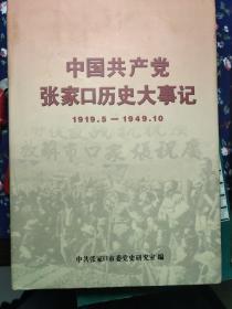 中国共产党张家口历史大事记(1919-1949+1980-1992)两本合售