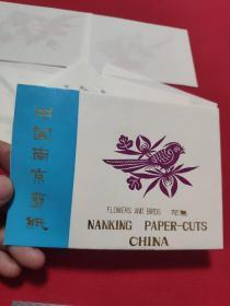 创汇手工剪纸 国外回流 中国南京剪纸 花鸟6张 64开 PC-640