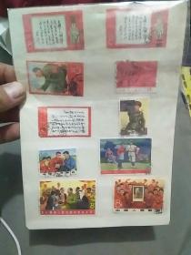 文革邮票15张,另带两张小卡片
