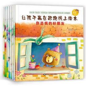正版全新全8册让孩子赢在起跑线上 3-6岁儿童情商绘本幼儿早教启蒙绘本宝宝睡前故事 幼儿性格培养情绪管理绘本养成好习惯启蒙教育绘本书籍