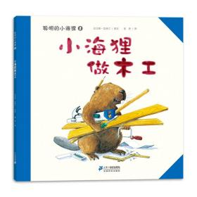 正版全新聪明的小海狸系列海狸做木工等全7册 儿童幼儿绘本图书3-4-5-6-7-8-9-10岁儿童读物睡前故事 畅销童书籍 幼儿园大小中班绘本书籍