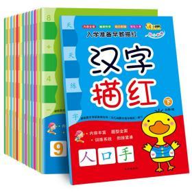 正版全新入学准备描红 共14册 3-4-5-6周岁儿童汉字拼音数学描红本 幼儿园学前300字铅笔加法描红本 幼小衔接整合教材一日一练描摹训练