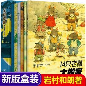 正版全新14只老鼠系列第一辑(书盒套装)全6册 日本图画书大师岩村和朗的经典代表作畅销绘本 3-4-5-6-7-8岁儿童故事书 儿童绘本经典读物