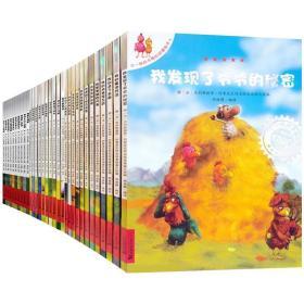 正版全新不一样的卡梅拉全套儿童绘本第二季第三季第四季32册3-4-5-6-7周岁幼儿园图书小鸡卡梅拉婴儿幼儿睡前故事书卡梅拉图画故事书