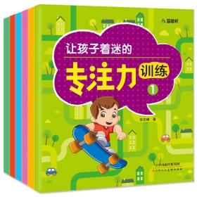 正版全新让孩子着迷的专注力训练 全套6册 3-6岁少儿益智游戏 幼儿大脑开发激发思维阶梯训练 注意力专注力观察力专为幼儿设计的智力游戏书