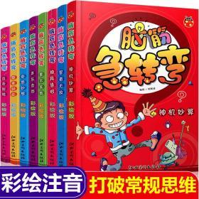 正版全新8册脑筋急转弯大全小学注音版6-12岁小学生课外阅读书籍一年级二年级三智力开发益智游戏全脑开发猜谜语书儿童逻辑思维训练书