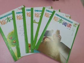 幼儿园早期阅读教育课程 绘本阅读第7级(1.2.3.4.5.6.7.8)8册合售