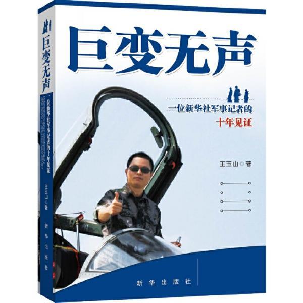 巨变无声:一位新华社军事记者的十年见证