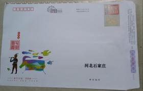(厚版大封)2009年9元邮资封完整9元幸运封
