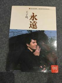 CD 王子鸣 永远 拆封 海蝶正版