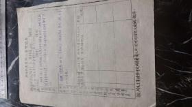 """11,""""一寸山河一寸血,十万青年十万军""""青年军往事 77年 原国民党军政人员登记表  陈洪福  1924年出生 籍贯 江西瑞昌黄金公社新联大队二队 46年在黄石市考青年军 在武穴出榜录取 随青年军去台湾"""