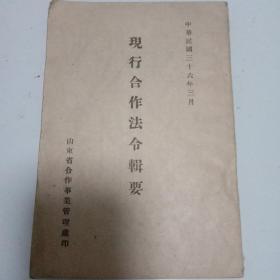 现行全作法令辑要 山东省合作事业管理处民国36年初版稀见书品好孔网最低价