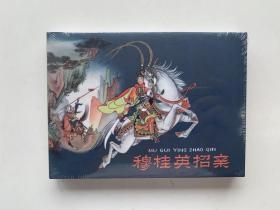 穆桂英招亲 连环画 小精 绢版