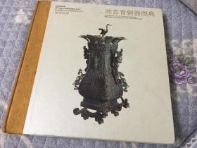 故宫青铜器图典