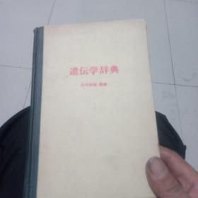 遗产学辞典