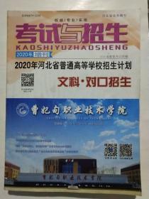 考试与招生——2020年河北省普通高等学校招生计划 (文科对口招生)
