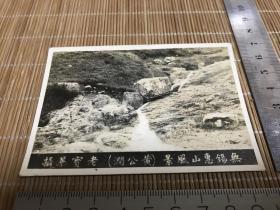 民国无锡老照片——无锡惠山风景(黄公涧)老宝华照相馆拍摄