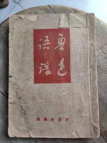 民国鲁迅语录 民国旧书 民国35年印本沪一版 ,名士签名送志愿军的,非常难得 [强][强][强]