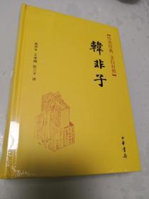 传世经典·文白对照:韩非子(精)