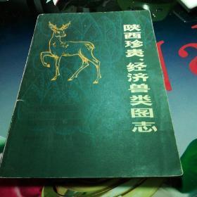 《陕西珍贵、经济兽类图志》