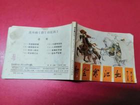 初会寒江女 ,连环画,薛丁山征西之四