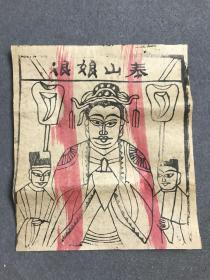民国木版年画纸马 半印半绘—— 泰山娘娘.