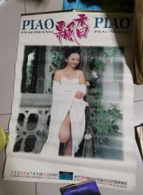 1997年飘香美女挂历