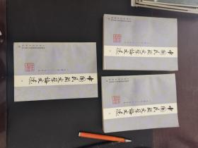 中国民间文学论文选1949-1979 上中下